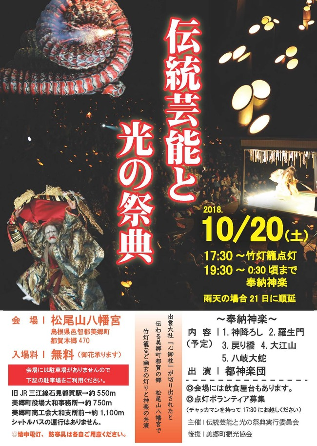 10月20日 土 伝統芸能と光の祭典 竹灯籠と神楽 美郷町観光協会 美